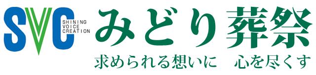 みどり葬祭|栃木県宇都宮市の葬儀社